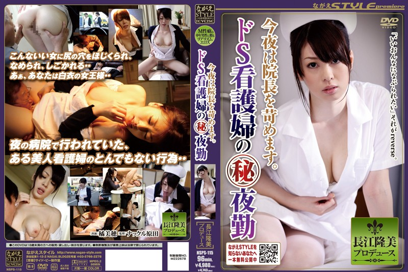 NSPS-115 Tonight Is The Director Bullying.Of Night Shift Nurse De S (Secret)