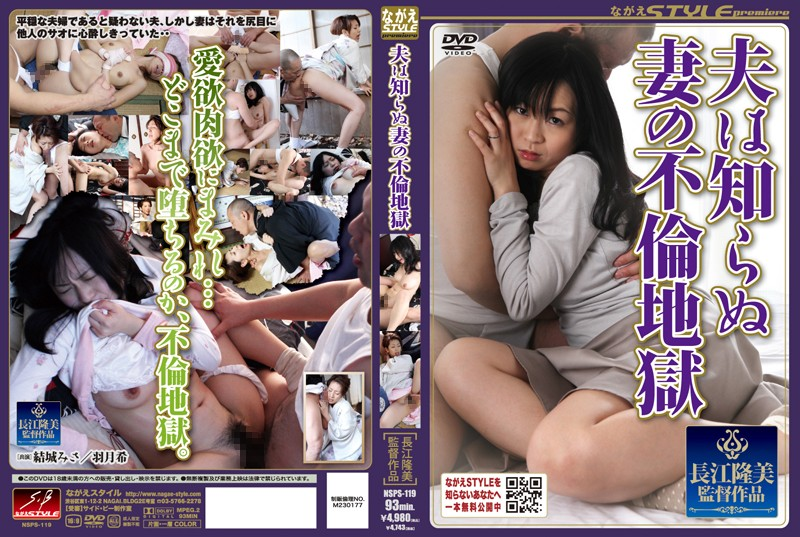 NSPS-119 My Husband Does Not Know His Wife Of Infidelity Hell