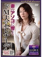 NSPS-120 Serenade Of The Husband Of His Wife Over There Sounds De M