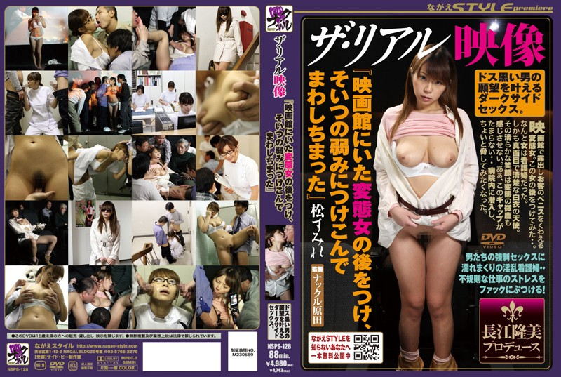 NSPS-128 The Real Image