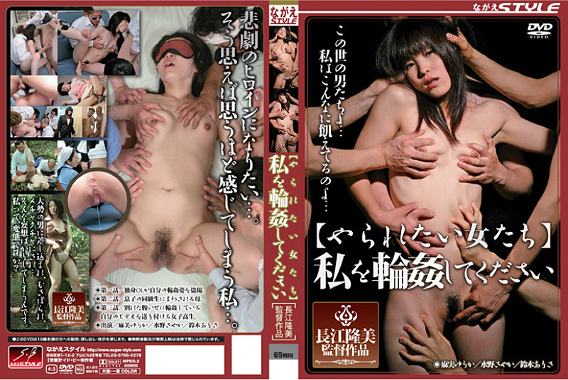 SBNS-010 Please Want To Gang Rape Women Being Killed [me]