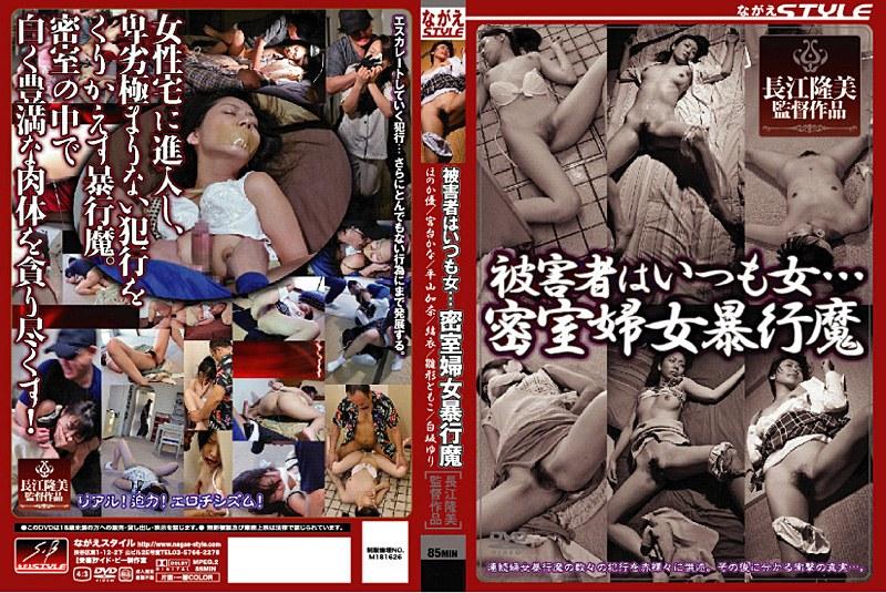 SBNS-012 Demon Rape Victim Woman Always Behind Closed Doors ...