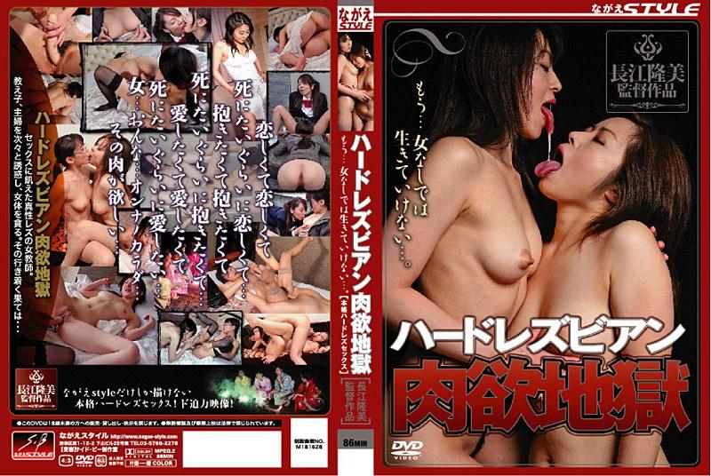 SBNS-014 Hell Hard Lesbian Lust