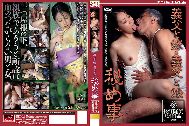 SBNS-022 Wife And Father-in-law And Daughter-secret Father-in-law