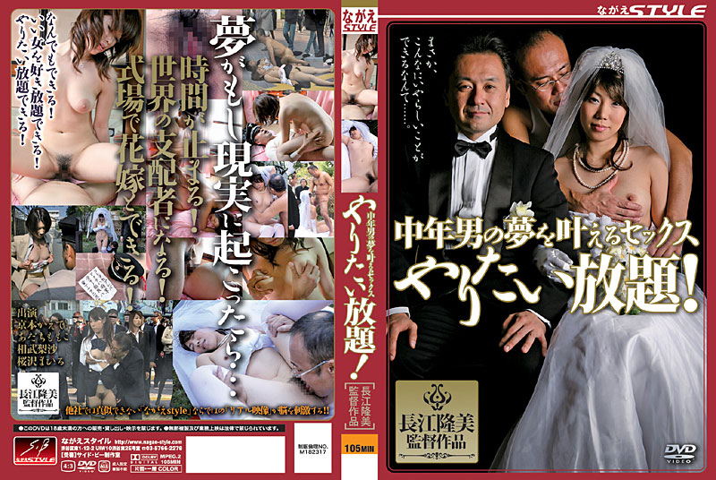 SBNS-027 Do Whatever You Want To Realize The Dream Of Middle-aged Man Sex!