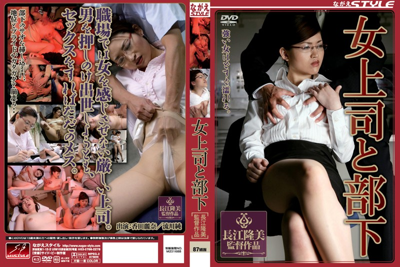 SBNS-083 Superiors And Subordinates Woman