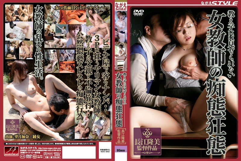 SBNS-086 Kyotai Silliness Of Female Teacher