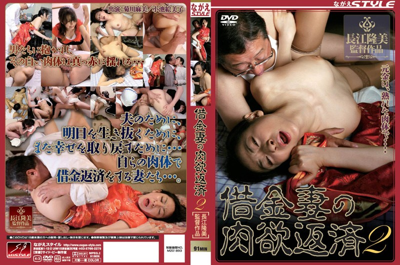SBNS-087 Two Debt Repayment Carnal Wife