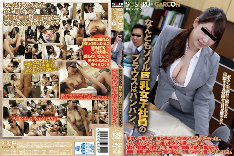 GS-004 Downright Tantalizing Busty Women Employees Blouse Pampanga, The Button Had Been Intrigued To Spill Fallen Likely Big Tits Flying (SOSORU×GARCON) 2015-11-26
