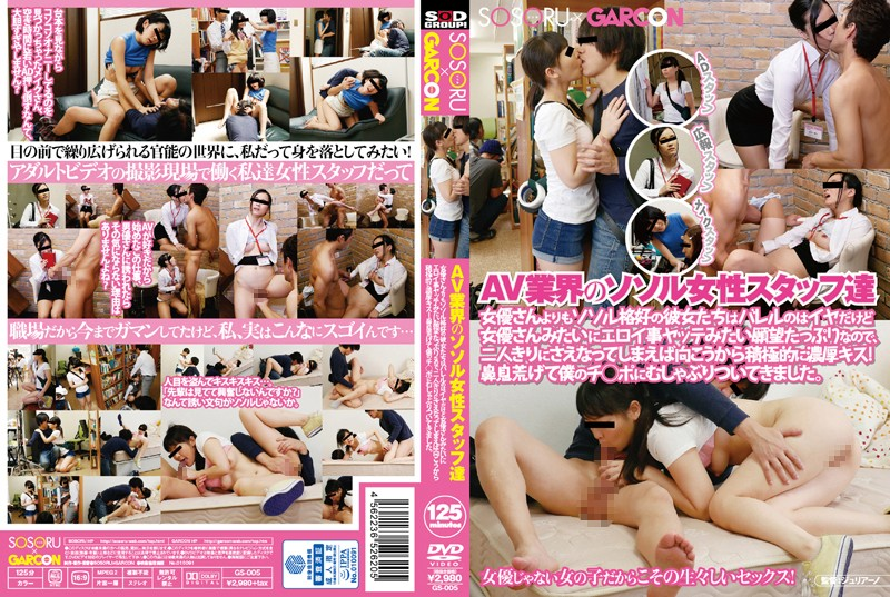 GS-005 She Us Eloy Events Yatte Like Desire Because It Is Plenty To Like Actress But The Barrel Would Not Want The Tantalizing Looking Than Tantalizing Female Staff Who Actress Of The AV Industry Actively Concentrated Kiss From The Other Side And Once You Become Even Alone With !It Has Mushaburitsui To My Chi _ Po Te Snort Ara-ge.