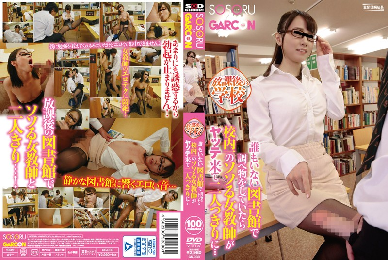 GS-038 - Products Examined In The After-school School Nobody Library The School One Of The Tantalizing Woman Teacher When I Was Is To Once And For All Two People Come Yatte  - SOSORU×GARCON