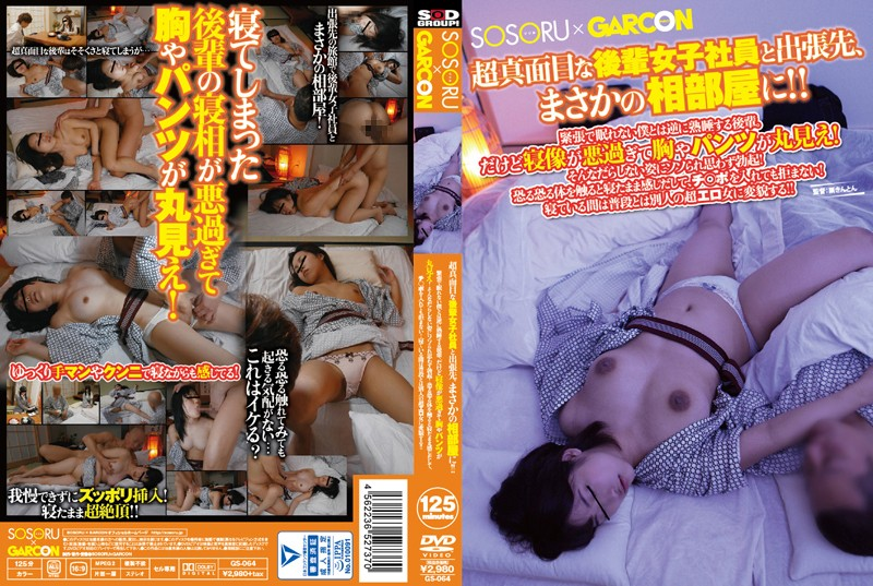 GS-064 Business Trip Destination And Ultra-serious Junior Female Employees In Rainy Day Share A Room! ! You Can Not Sleep In The Tension Junior To Sleep As Opposed To Me. But Nezo Is Too Bad Chest And Pants Full View! Erection Not Think Is Soso In Such A Sloppy Appearance! With Out Feeling While Sleeping With Touching Gingerly Body Not Refuse Even To Put Ji _ Port!