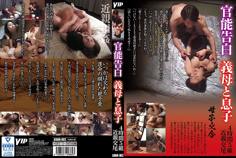 GODR-862 Sensory Confession Mother-in-law And Son (TRIPLE H) 2018-01-28