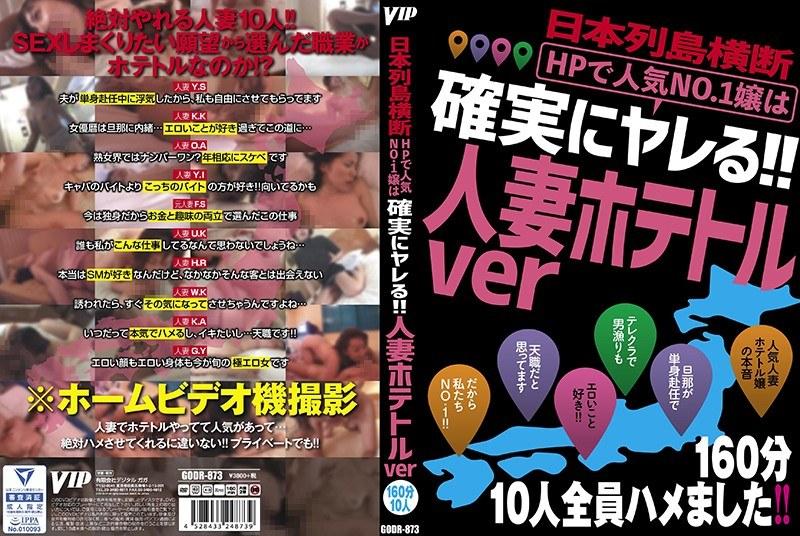 [GODR-873] 日本列島横断 HPで人気No.1嬢は確実にヤレる!!人妻ホテトルver 人妻 TRIPLE H