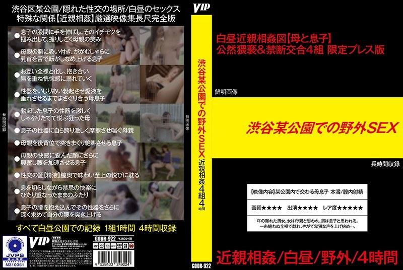 [GODR-922] 渋谷某公園での野外SEX