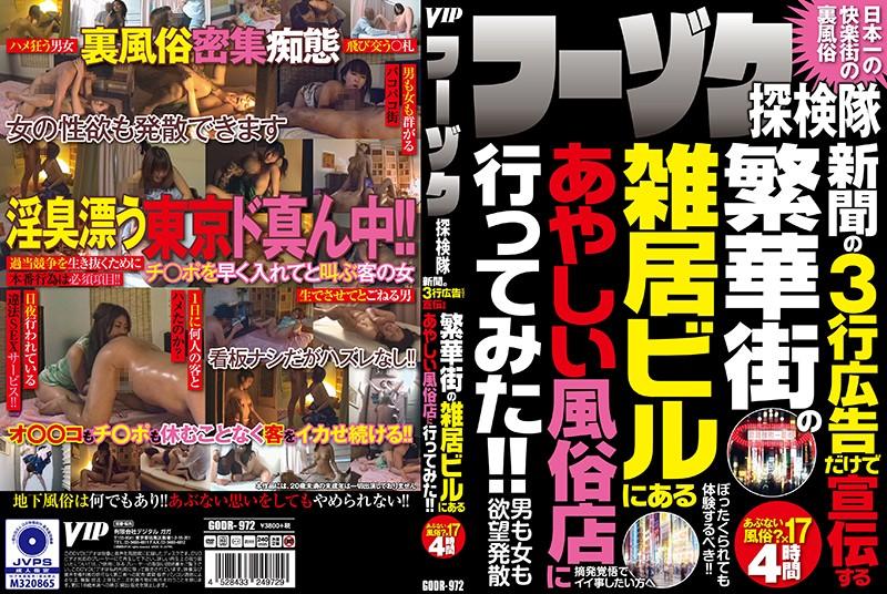 [GODR-972] フーゾク探検隊 新聞の3行広告だけで宣伝する 繁華街の雑居ビルにあるあやしい風俗店に行ってみた!!
