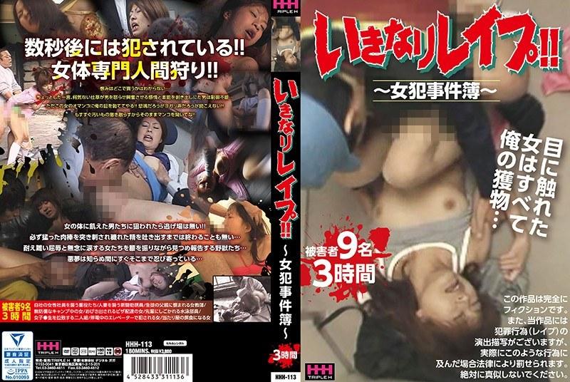 [HHH-113] いきなりレイプ!!~女犯事件簿~ TRIPLE H 強姦