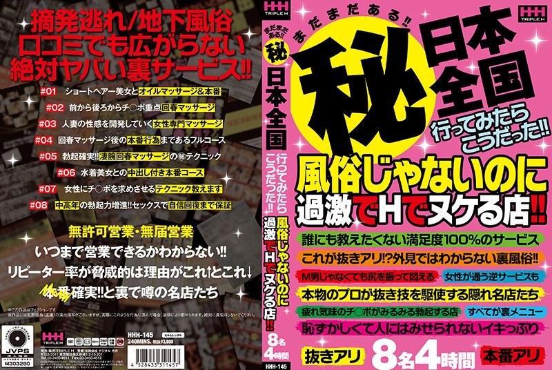 [HHH-145] まだまだある!!(秘)日本全国行ってみたらこうだった!!風俗じゃないのに過激でHでヌケる店!!