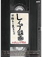 レイプ録画※勝手に見るな!!