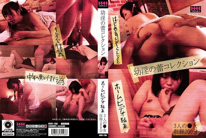 幼淫の蕾コレクション ホームビデオ編集