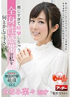 ONGP-035 Please Somehow My Whole Body-sensitive Zone And Resulting In Convulsions And Too Feel ! Minami Nana