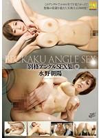 BKKG-007 別格アングルSEX集 水野朝陽