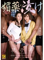 BKKG-023 Yak Pickled Bowl Of Rice Topped With Chicken And Eggs – Family Is Fucked Mother And Daughter Have Been In Aphrodisiac Pickled Not Much Notice Even ~ Ayumi Shinoda Yuki Akira