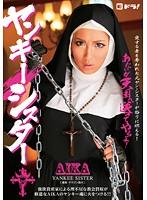 EDRG-014 - ヤンキーシスター AIKA  - JAV目錄大全 javmenu.com