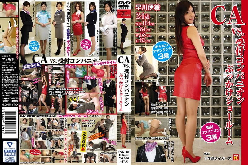 FNK-029 CA Vs. Accepted Companion Topped Showroom