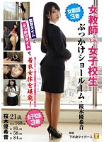 FNK-030 Teacher Vs School Girls Topped Showroom Yuki Sakuragi Sound