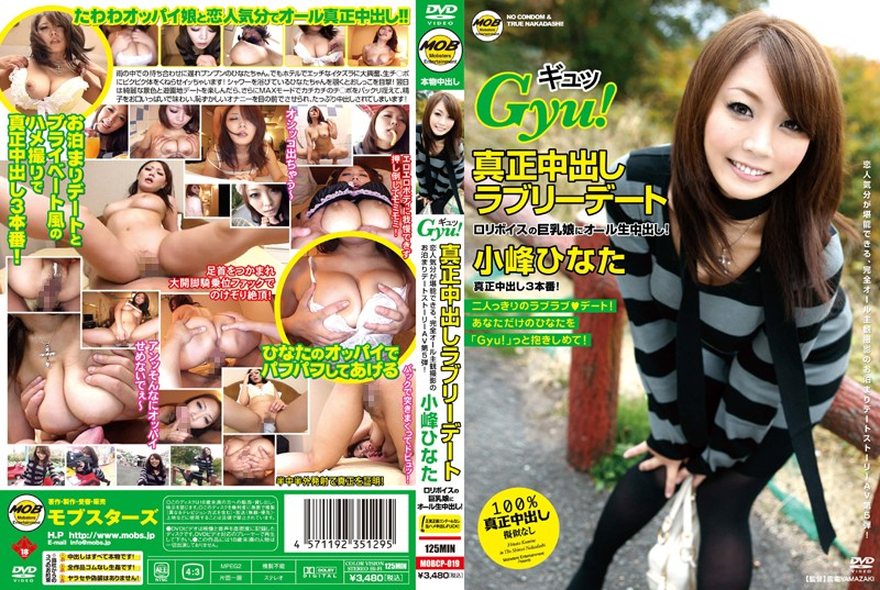 MOBCP-019 Gyu! Hinata Komine Lovely Genuine Dating Pies (Mobsters) 2009-12-27