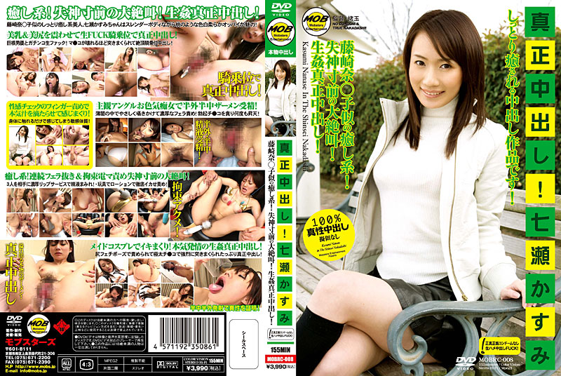 MOBRC-008 Cum True! Kasumi Nanase (Mobsters) 2008-03-29