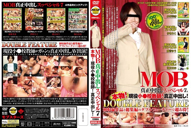 MOBSND-024 7 Pies & Suppesharu Real Genuine MOB! ● Teacher Active Small! Cum True! (Mobsters) 2008-09-27