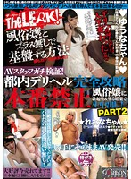 ARLE-009 AV Staff Gachi Verification!Tokyo Deriheru Fully Capture Production Ban Sex Miss Erectile Drugs & Paint Cum In Aphrodisiac!PART2