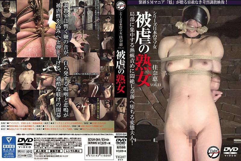 シリーズ日本のマゾ女 被虐の熟女 佳奈恵 vol.11