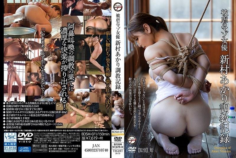 [BDSM-07] 被虐のマゾ女優 新村あかり調教記録