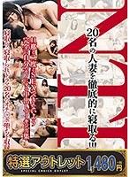 【特選アウトレット】20名の人妻を徹底的に寝取る(NTR)!!!