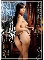 官能小説家の奴隷妻 神ユキ