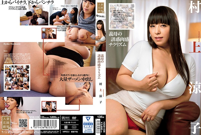HZGD-038 Mother-in-law Of Temptation Nikkan Chirarizumu Ryoko Murakami
