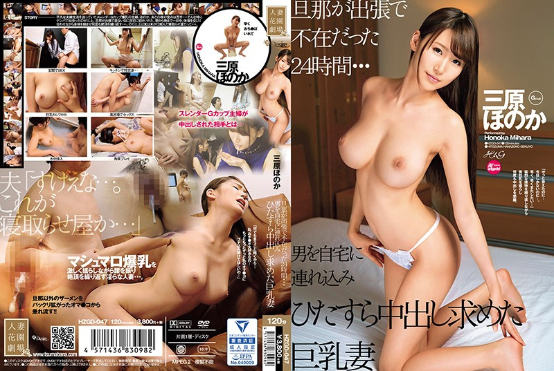 HZGD-047 Big Wife Honoka Mihara Obtained Cum Earnestly Tsurekomi A 24-hour ... Man Husband Was Away On A Business Trip At Home