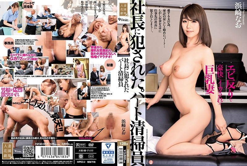 HZGD-055 Part-Time Cleaning Lady Raped by the Company President
