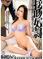 HZGD-064 Kissing Slave ~ Young Wife Trained As President Who Likes Kiss ~ Rin Kirishima