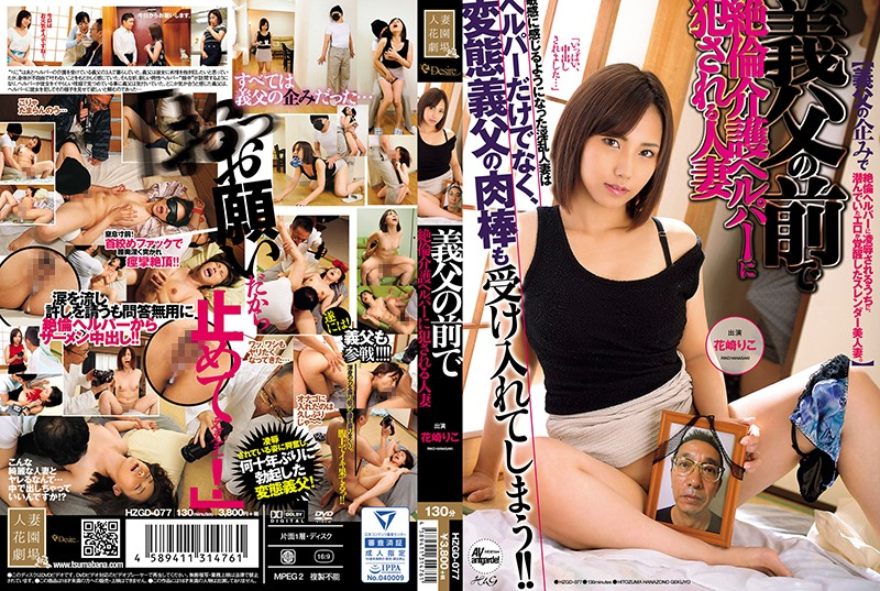 HZGD-077 This Married Woman Was Raped By An Orgasmic Caregiver While Her Father-In-Law Watched
