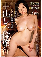 HZGD-176 Creampie Affair Trip With A Beloved Mistress And Flirting With All One's Heart Tanaka Nene