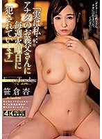 """HZGD-189 """"Actually, I … I'm Being Raped By Your Father-in-law Every Tuesday."""" An Sasakura"""