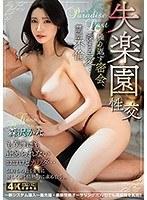 HZGD-193 Lost Paradise Sexual Intercourse-Repeating Secret Meetings, Deepening Love … Forbidden Affair Kanako Iioka