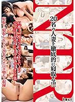 【数量限定】20名の人妻を徹底的に寝取る(NTR)!!!