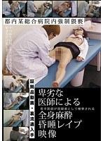 卑劣な医師による全身麻酔昏睡レイプ映像