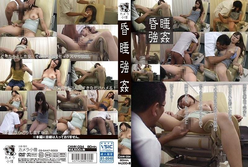 CAMK-034 Coma Rape