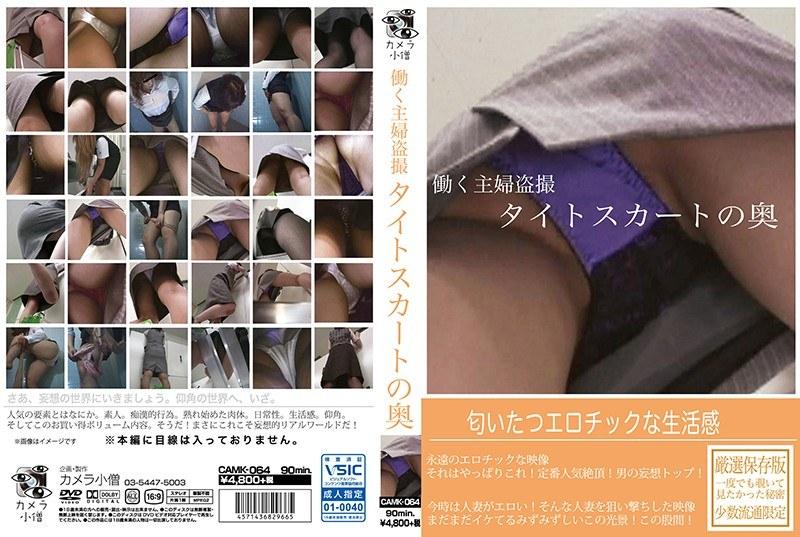 [CAMK-064] 働く主婦盗撮 タイトスカートの奥 妄想 CAMK